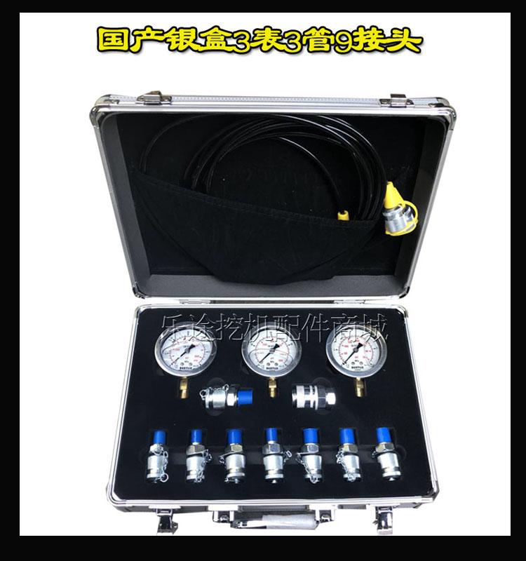 挖机液压油测压表测试压力检测仪精准液压测压盒先导泵组合仪表