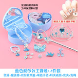 Children's Frozen magic wand suit female Tong Wangguan Aisha Crown Princess tiara hair accessories necklace jewelry box