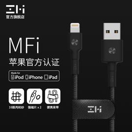 小米ZMI紫米MFi认证苹果X数据线iPhone 6 6s 7 8充电器线手机iPad