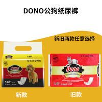 DONO公狗专用尿不湿泰迪母狗纸尿裤宠物礼貌带狗狗一次性吸水尿布 (¥19)