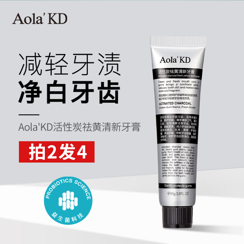 4.9分,超强吸附,除菌祛味:85gx4支 AOlaKD傲来国 活性炭去渍亮白牙膏