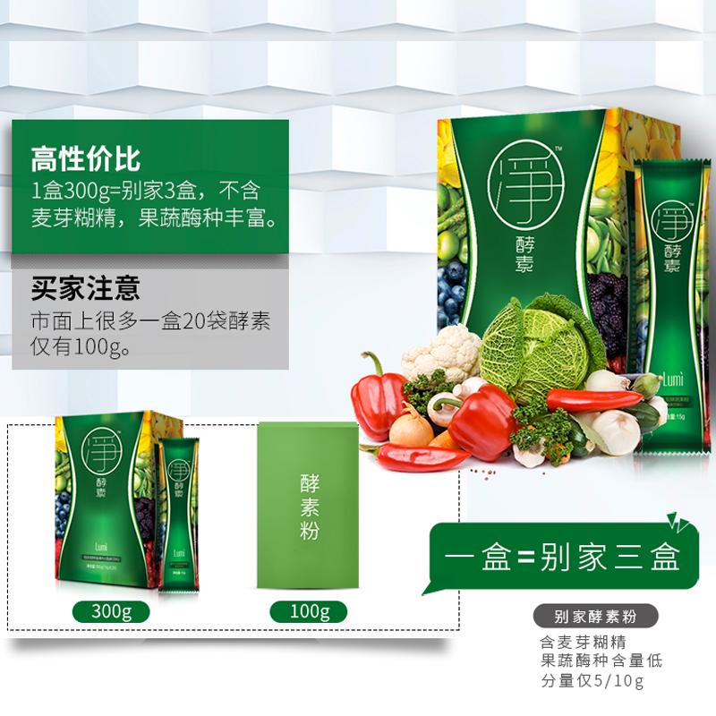 真蔬果 Lumi酵素粉20袋果蔬水果净酵素粉 非酵素原液果冻饮料孝素优惠券