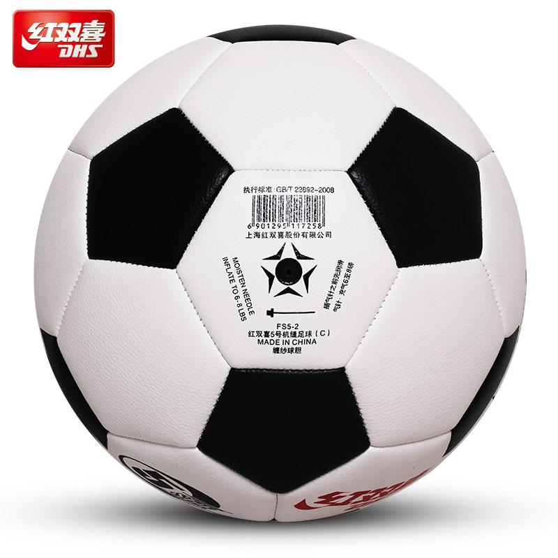红双喜正品足球成人5号标准小学生儿童4号室内外训练比赛耐磨足球