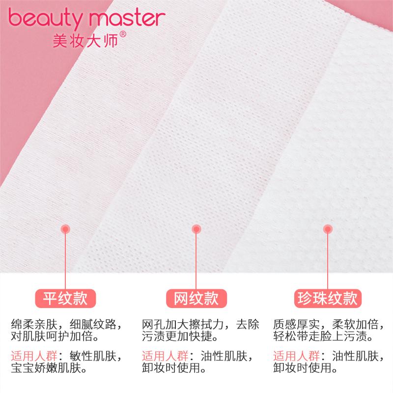 美妆大师洗脸巾女一次性洁面巾抽取式纯棉美容棉巾化妆棉擦脸纸巾
