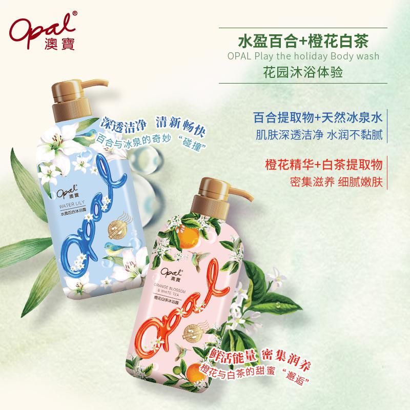 澳宝花园蜜语沐浴露2瓶 水盈百合橙花白茶樱花保湿香水持久留香