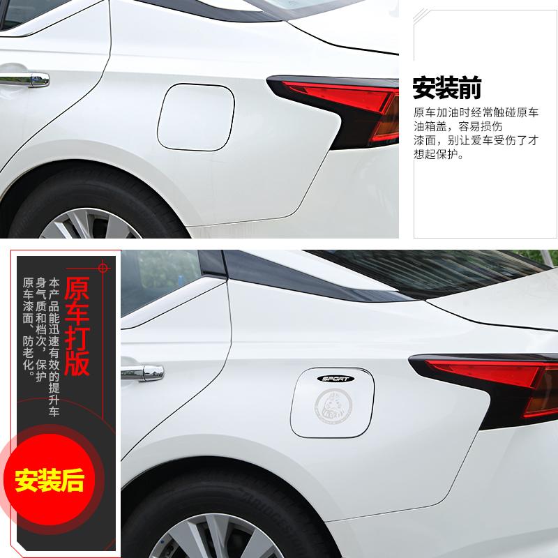 专用于2019款日产第七7代全新天籁油箱盖保护贴汽车用品改装外饰