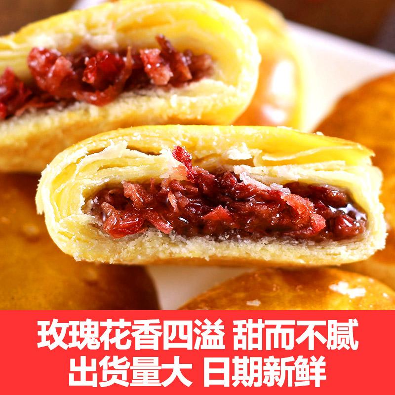 10枚 鲜花饼云南特产正宗新鲜玫瑰饼榴莲饼酥零食小吃休闲食品 No.1