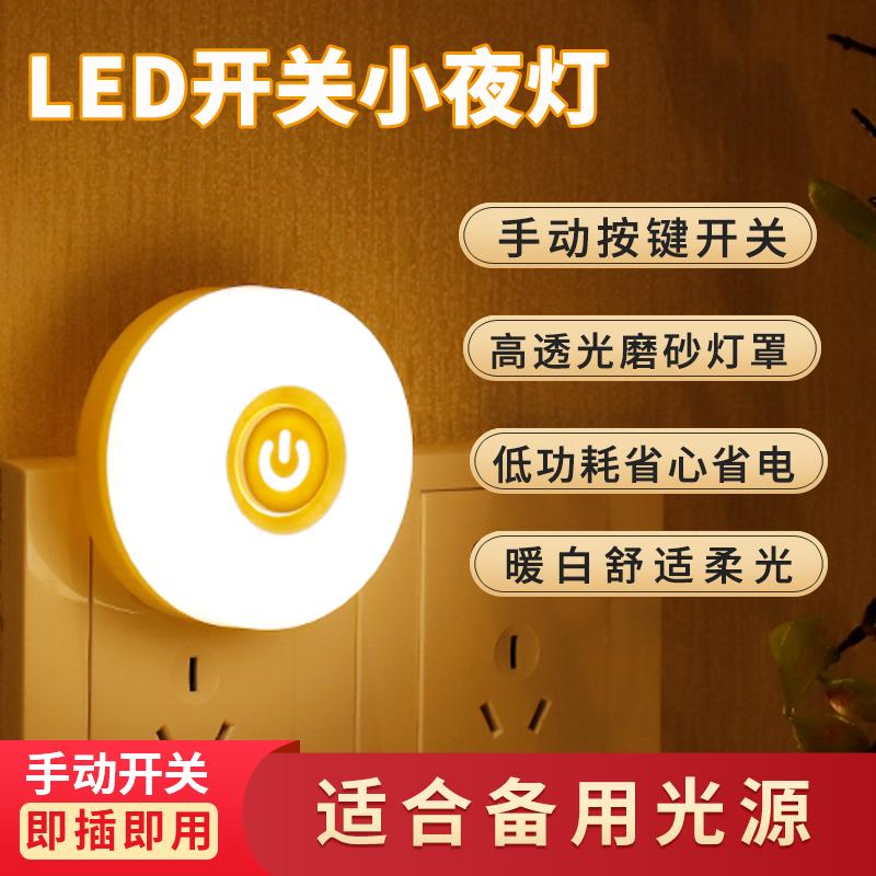 卫生间灯插座灯带开关