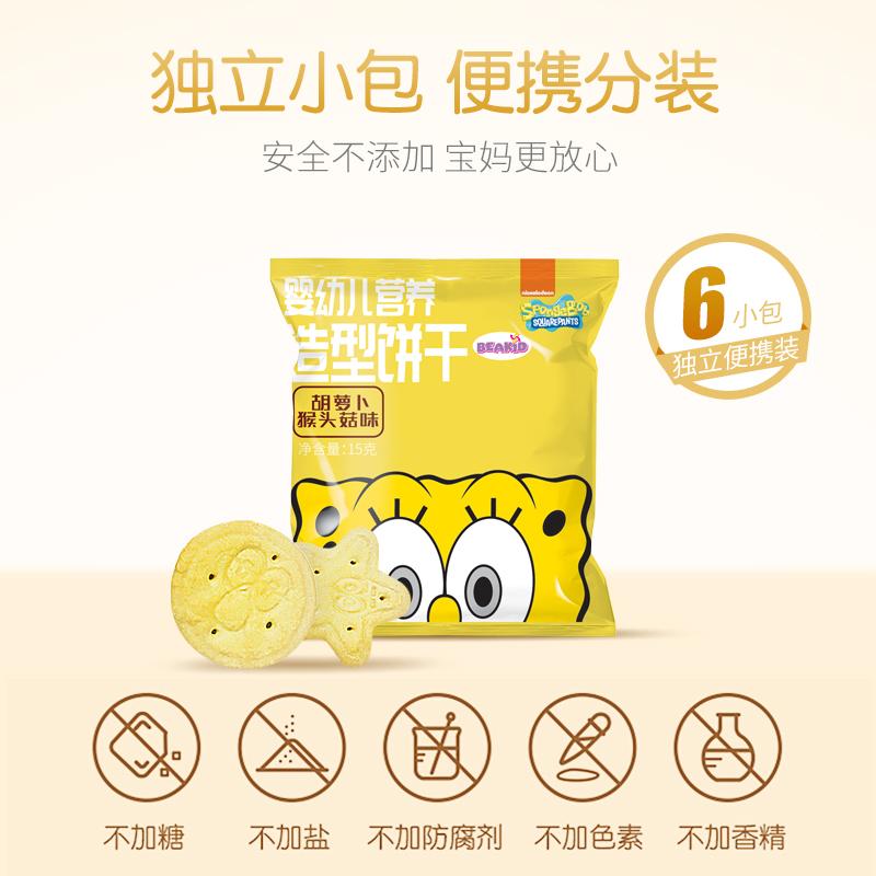 海绵宝宝饼干婴幼儿营养辅食 不添加鸡蛋牛奶 婴儿低敏饼干零食