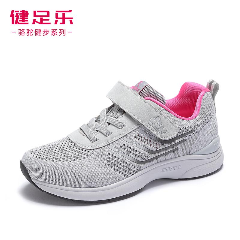 健足乐春季新款老人鞋妈妈鞋软底健步鞋女中老年人运动鞋休闲防滑