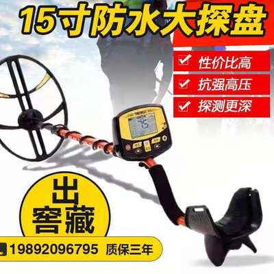 950 coins 8 meters underground metal detector Revealer'has archeological treasures underground precision instrument gold silver treasure