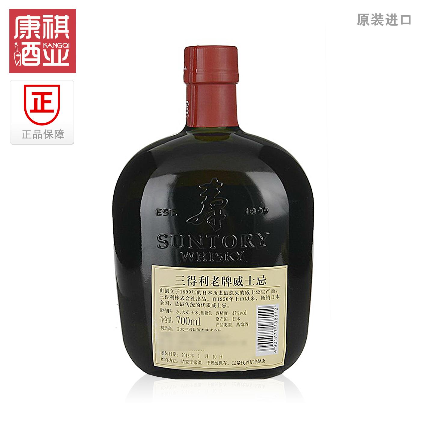 山崎原酒打底洋酒 700ml 日本原瓶进口三得利老牌威士忌 OLD SUNTORY