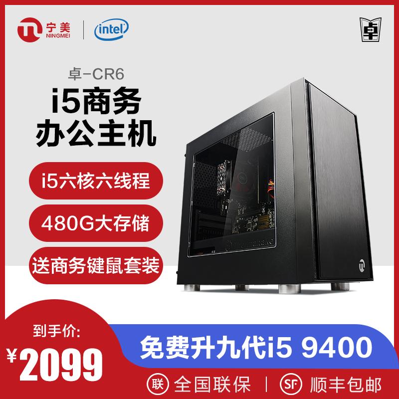 寧美國度i5 8400升9400辦公家用臺式電腦WIN7主機DIY組裝機全套