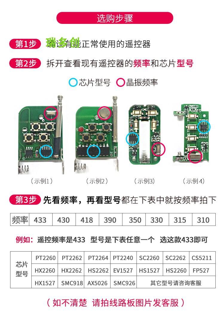 R310R315R330R350R390R418R430.5R433M卷帘门道闸拷贝遥控器