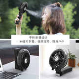 OPOLAR handheld spray small fan student small portable mini hand-held charging fan cooling humidifier
