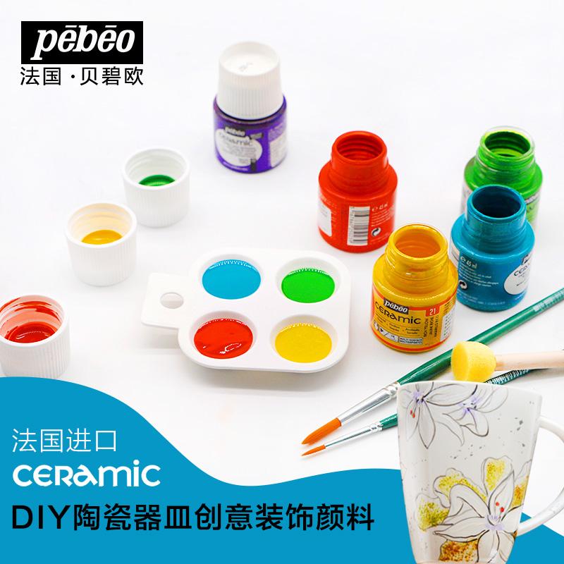 贝碧欧免烤陶瓷颜料 手绘瓷板画瓷器瓷砖瓷瓶粗陶 骨瓷彩绘颜料