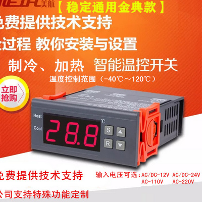 MH-1210a universal electronic digital thermostat switch may be modulated cold automatic 220V110v12V24V
