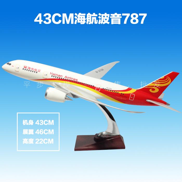 包邮30-47CM仿真飞机模型原型机空客A380国航波音747客机模型摆件