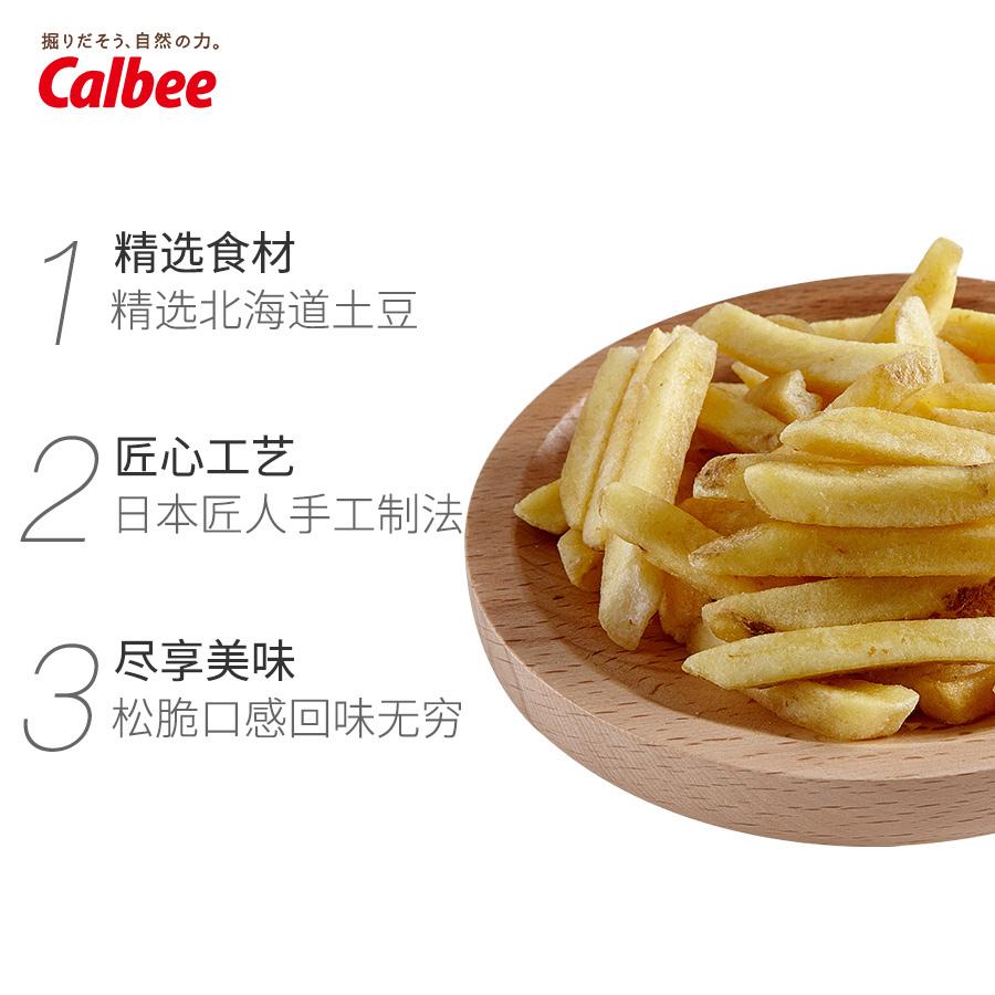 盒 2 180g 卡乐比日本原装进口网红休闲零食北海道薯条三兄弟