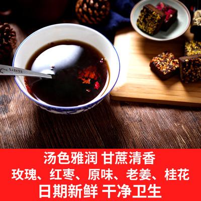 4盒 气血调理老红糖块土红糖小袋装红糖姜茶黑糖块云南姜汤大姨妈小图5