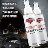 Windshield anti-fog agent for electric vehicle automobile helmet glasses window mirror defogging agent interior winter product