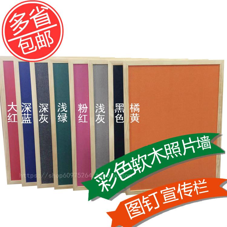 木框彩色贴布软木板照片墙90*120CM包布面软木板留言板水松图钉板