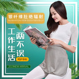 An Meibao radiation suit maternity wear tires Bao pregnancy work apron invisible radiation protection wearing apron female