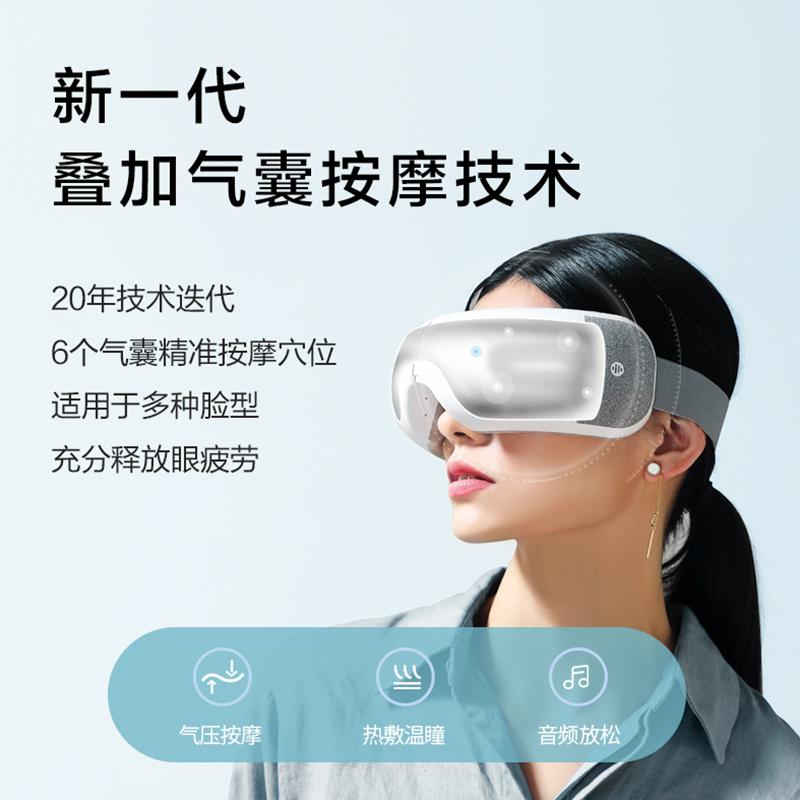 天猫精灵倍轻松眼部按摩仪iSeeX缓解疲劳热敷眼睛智能电动护眼仪