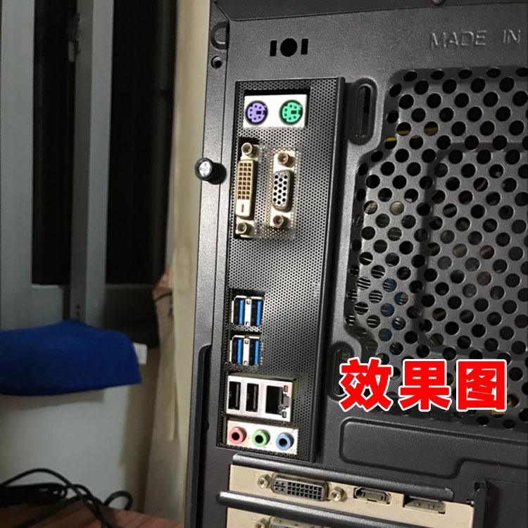 通用主机挡板机箱档板台式电脑主板I/O后挡片万用挡板档板片DIY