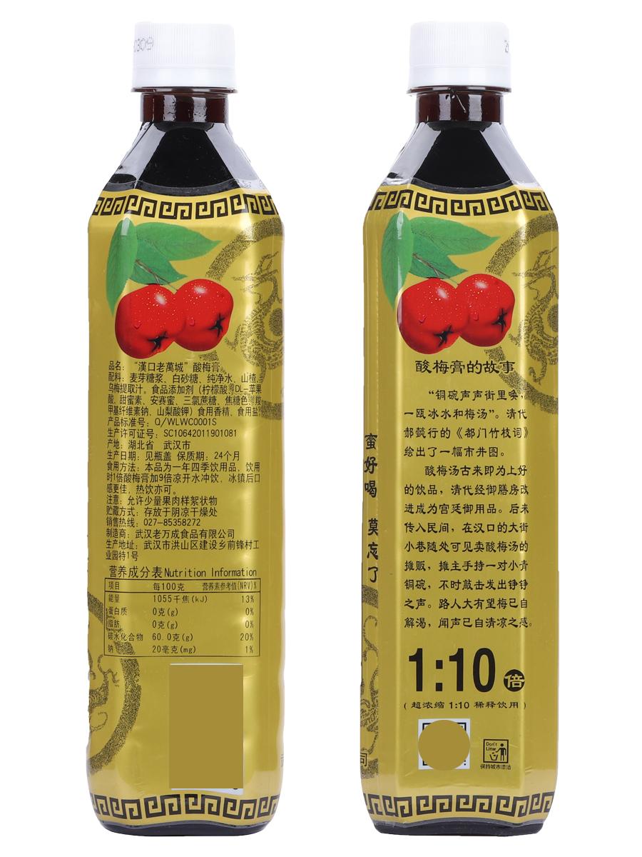 酸梅膏商用浓缩1000g*6汉口老万城整箱批发酸梅汤家用免煮饮品料