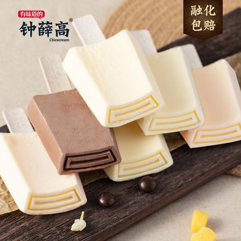 钟薛高 盐盐夏日系列 特牛乳冰淇淋雪糕 4口味10片