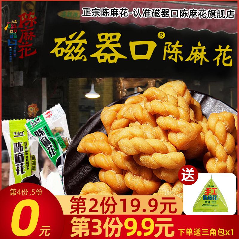 重庆特产磁器口陈麻花旗舰店小麻花整箱手工袋装单独包装小吃零食