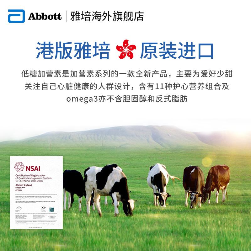 雅培ensure港版金装加营素低糖0胆固醇0反式脂肪酸成人营养奶粉