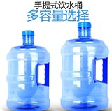 Household drinking mineral water bucket with lid storage simple empty bottle personalized bottled water clean buckets