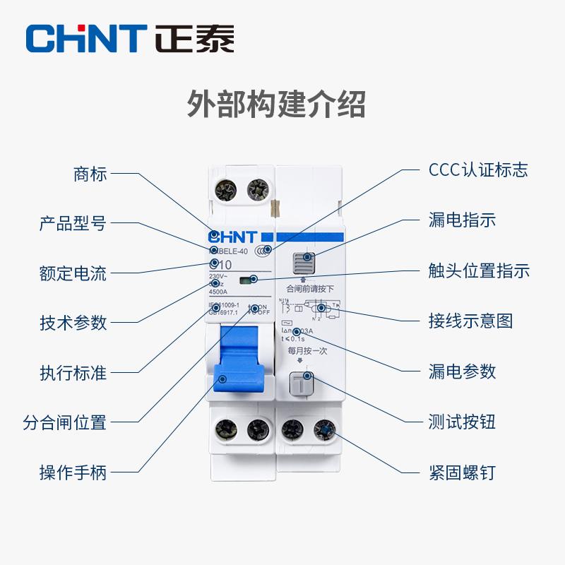 正泰小型空气开关断路器 NXBELE-40 1P+N 32A 触电漏电保护开关