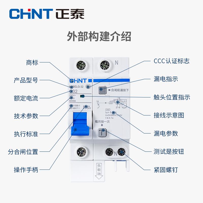 正泰小型断路器 家用空开NXBELG-32 1P+N 空气开关 断路器保护器