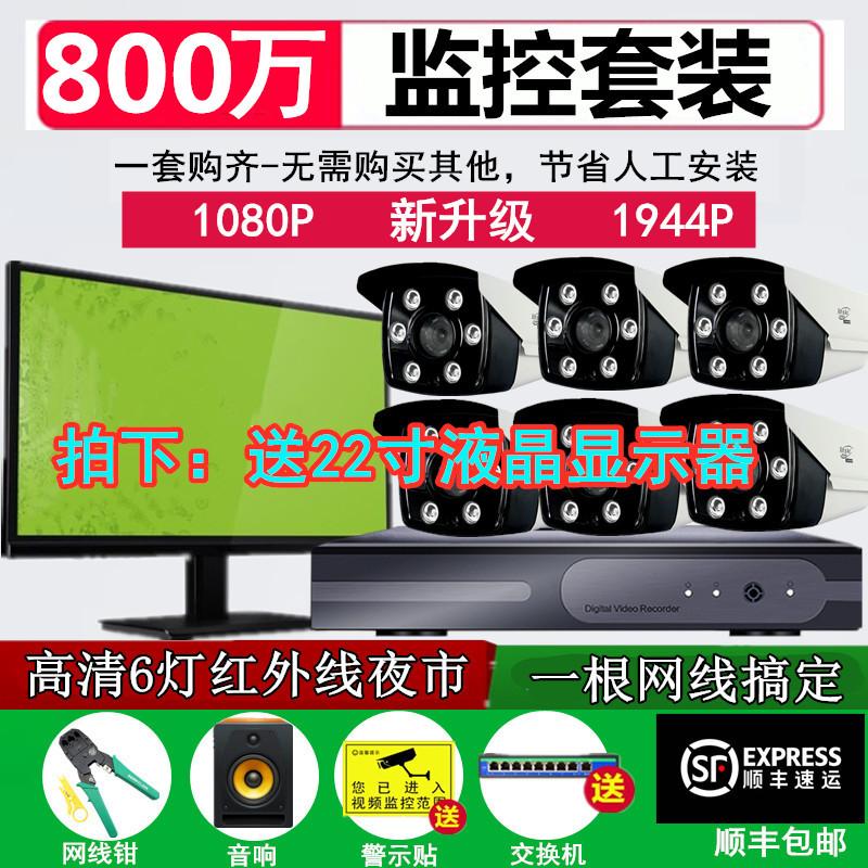 家用商用超市攝像頭網絡遠程室外監控器高清套裝 POE 監控設備套裝