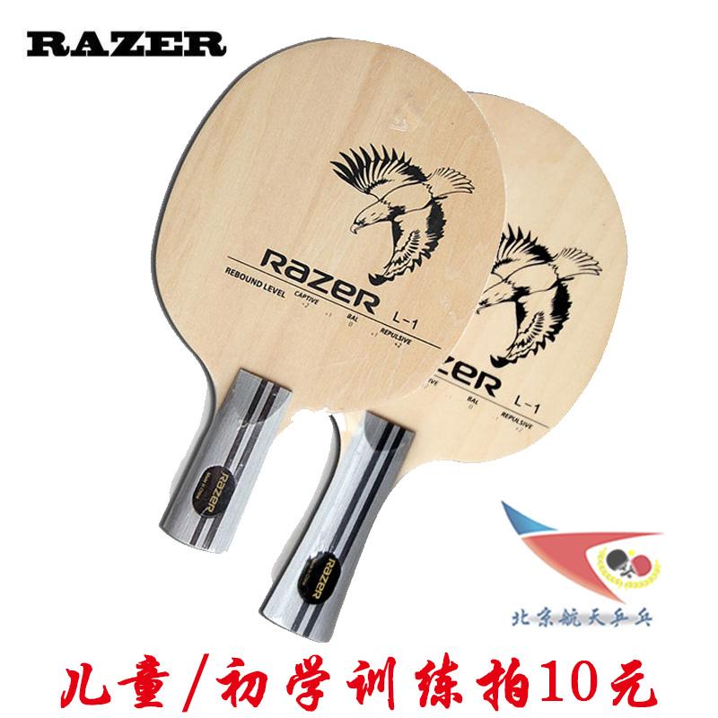 北京航天 兒童板雷蛇L-1乒乓球拍底板訓練用L1初學專用底板球拍