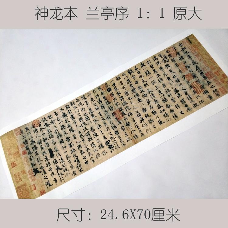 冯承素神龙本王羲之兰亭序行书十大名帖书画古代书法复制品字画