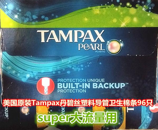 包邮 Tampax 丹碧丝塑料导管卫生棉条96支 super大流量\普通流量