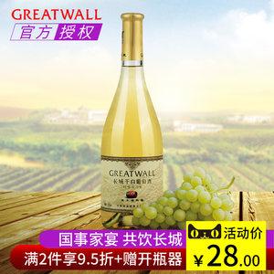 国产白葡萄酒 GREATWALL中粮长城特级莎当妮干白葡萄酒 单支750ml