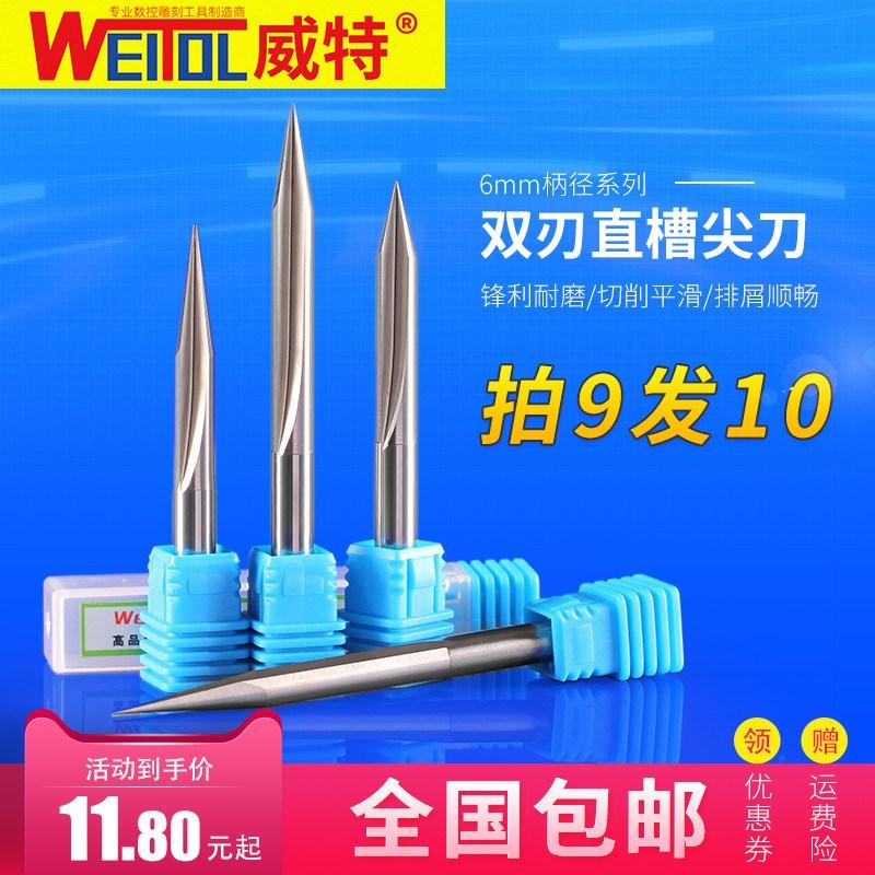 威特钨钢6mm双刃直槽尖刀木工雕刻刀深浮雕刀数控电脑雕刻机刀具