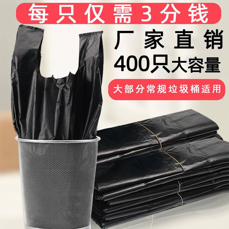 家用厨房垃圾袋加厚大号黑色手提背心式拉圾袋一次姓塑料袋子厂家