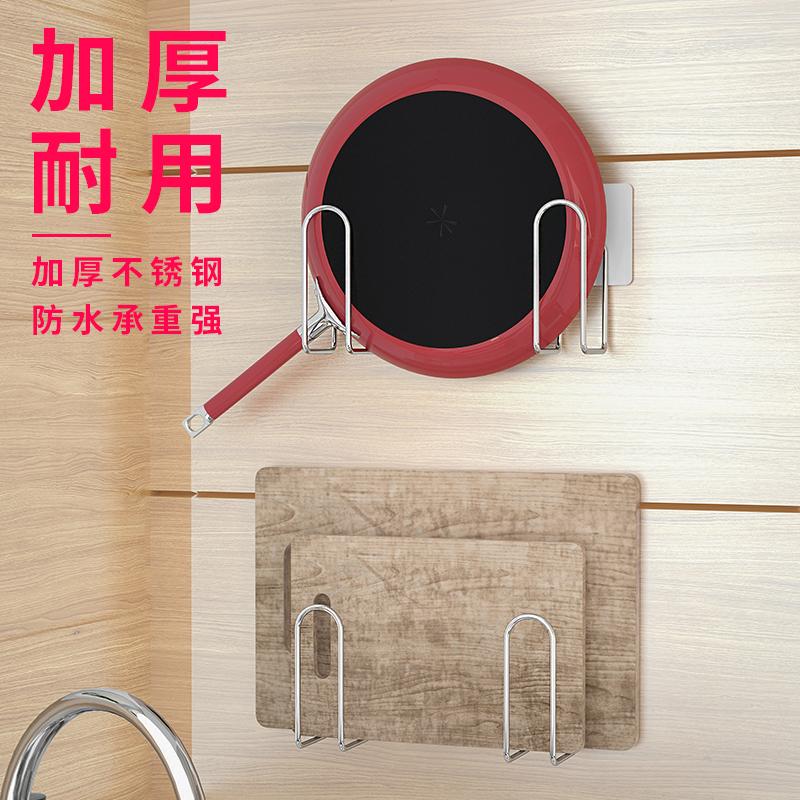 不锈钢厨房置物架免打孔锅盖架放菜板架壁挂式用品案板家用收纳架