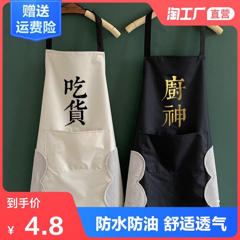 【爆款推荐】围裙家用厨房防水防油可爱日系韩版男女时尚定制工作服围腰罩衣皮