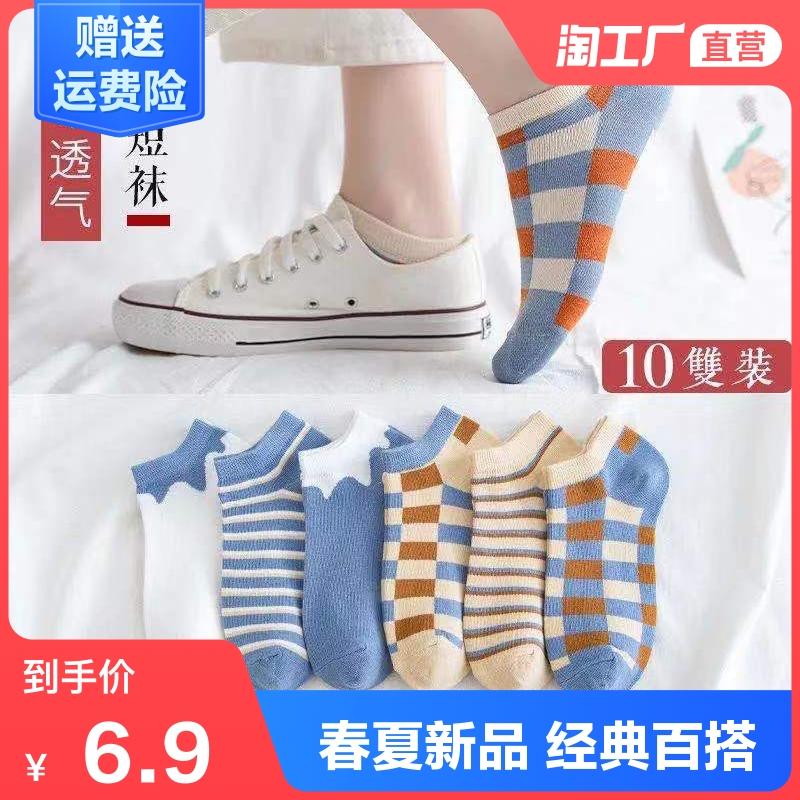袜子女短袜薄款透气棉袜春夏季船袜韩版日系可爱ins潮流卡通袜子