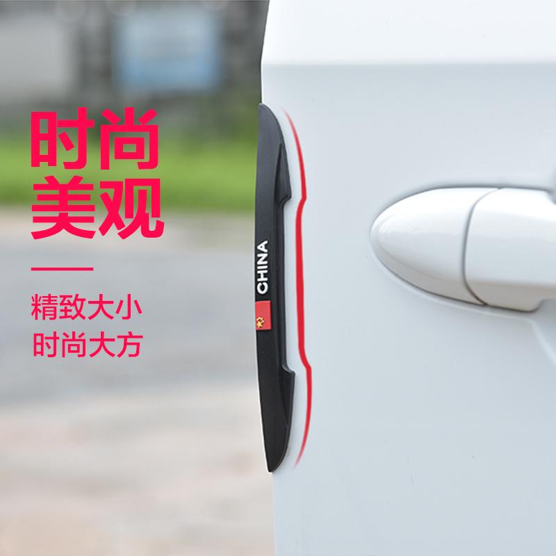 汽车车门边防撞条防撞贴防磕碰防蹭擦装饰用品后视镜通用保护胶条