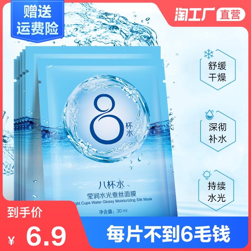 八杯水蚕丝修护面膜透明质酸补水保湿紧致控油收缩毛孔男女士正品
