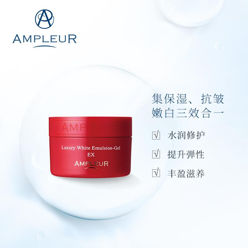 提亮肤色清爽保湿小红罐面霜 50g 奢宠耀白嫩白修护素肌霜 AMPLEUR