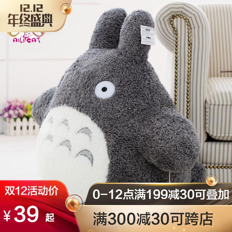 龙猫公仔 毛绒玩具儿童布娃娃超大号玩偶生日礼物睡觉抱枕送女友
